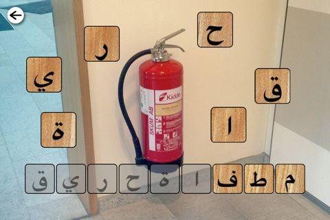 Brandsläckare - Arabiska